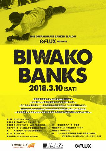 biwakobanked_B5_.jpg
