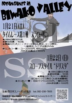 dg_biwako_pop.jpg