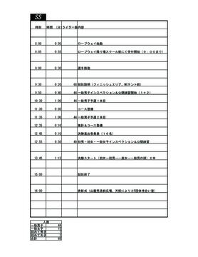 2012ドリスタタイムスケジュールのコピー.jpg