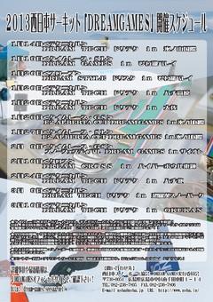 2013DGスケジュールver1227.jpg