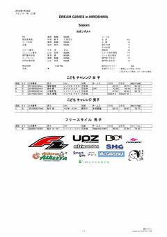 30.1.27hiroshima_ページ_1.jpg
